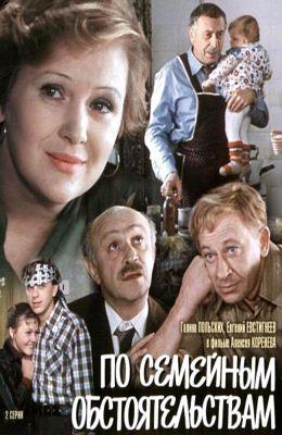 По семейным обстоятельствам (1977)