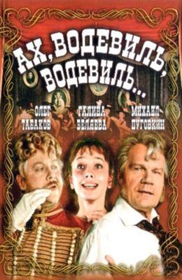 Ах, водевиль, водевиль! (1979)