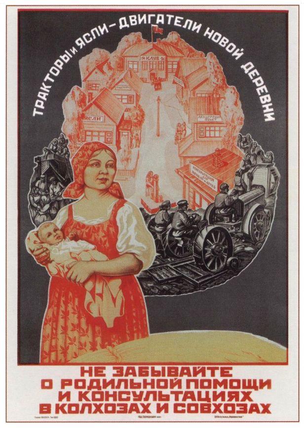 Советские плакаты воспитание детей
