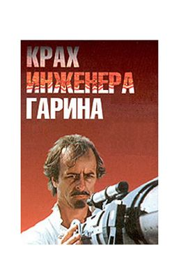 Крах инженера Гарина (1973)