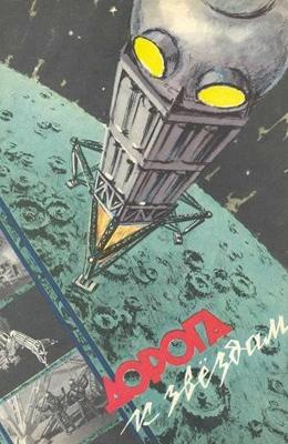 Дорога к звездам (1957)