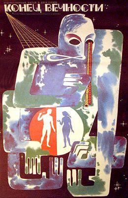 Конец вечности (1987)