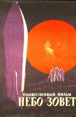Небо зовет (1959)