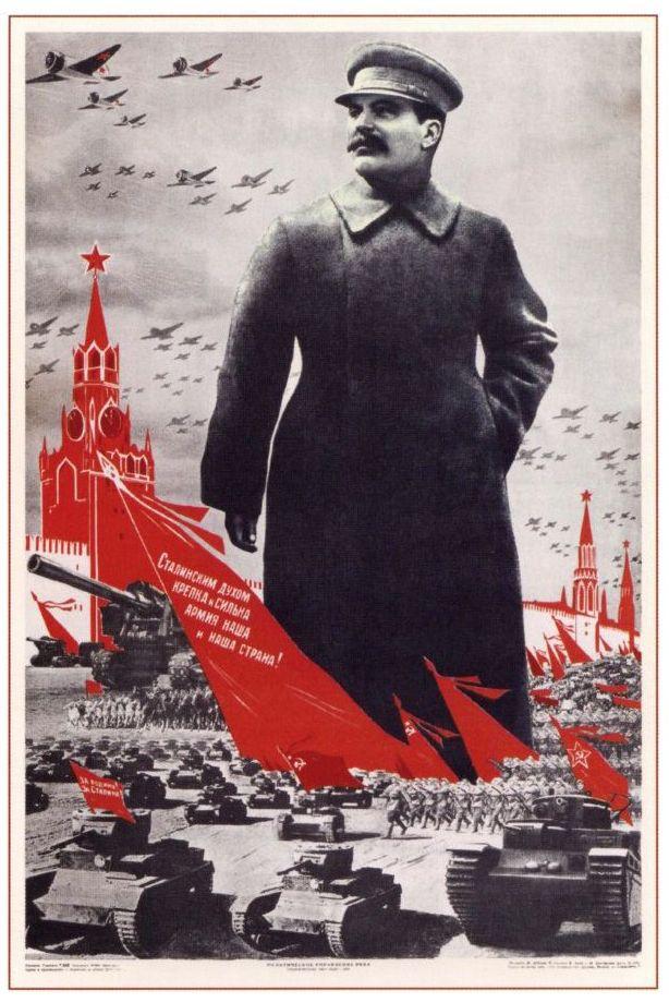 Советский плакат наша армия армия