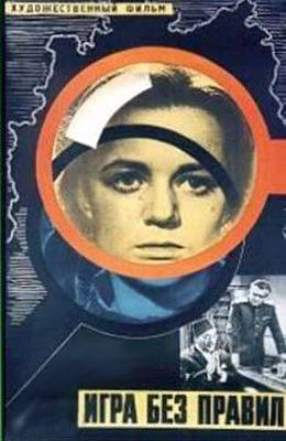 Игра без правил (1965)