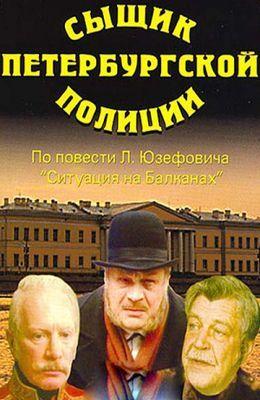 Сыщик петербургской полиции (1991)