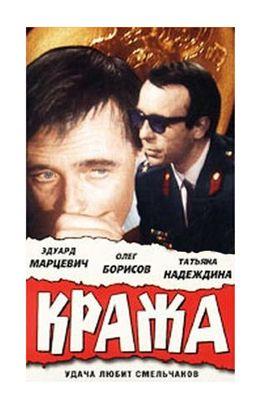Кража (1970)