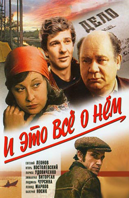 И это все о нем (1977)