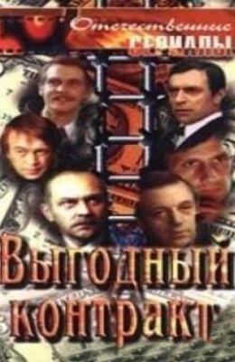 Выгодный контракт (1979)