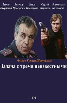 Задача с тремя неизвестными (1979)