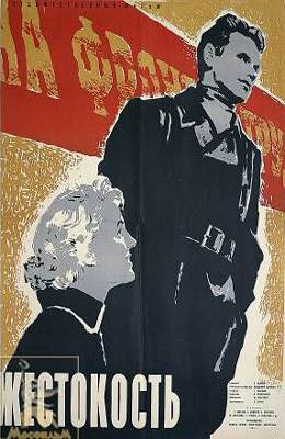 Жестокость (1959)