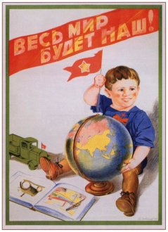 """Советские плакаты """"Воспитание детей"""""""