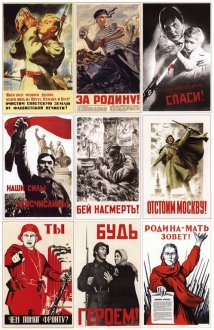 """Советские плакаты """"Великая Отечественная Война"""""""