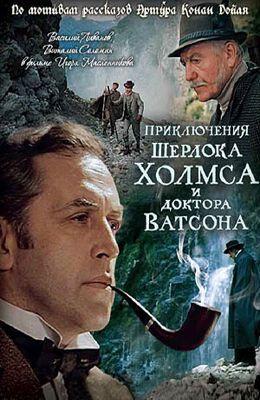 Приключения Шерлока Холмса и доктора Ватсона (1979)