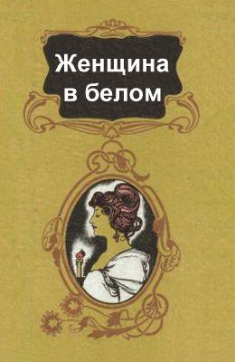 Женщина в белом (1981)