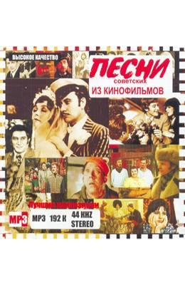 Советские песни (1 часть)