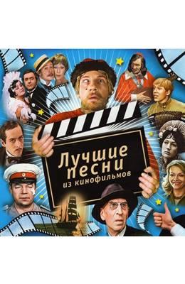 Советские песни (2 часть)