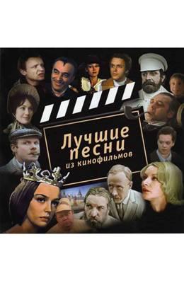 Советские песни (3 часть)