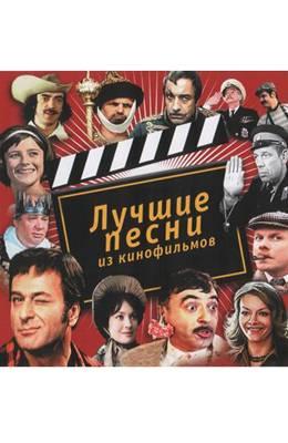 Советские песни (4 часть)