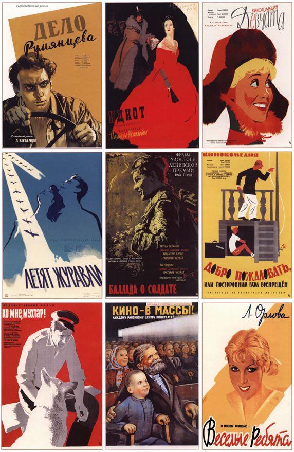 Афиша советское кино картинки большой театр официальный сайт афиша на