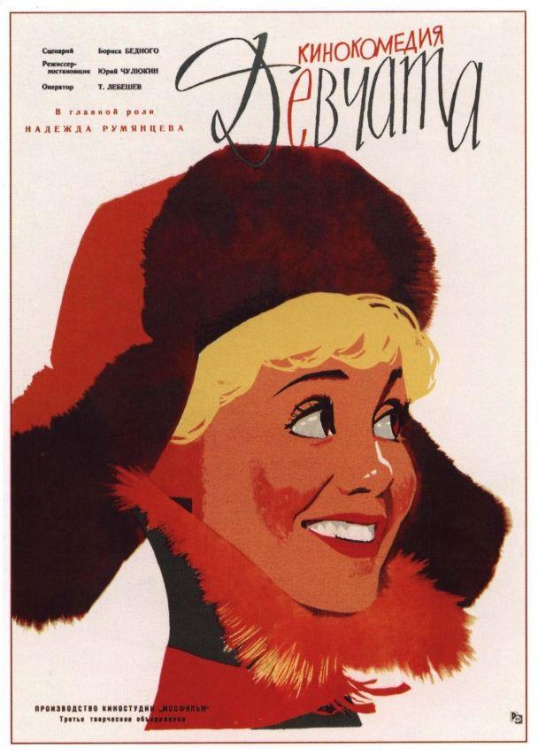 «Детские Фильмы Советских Времен» / 2012