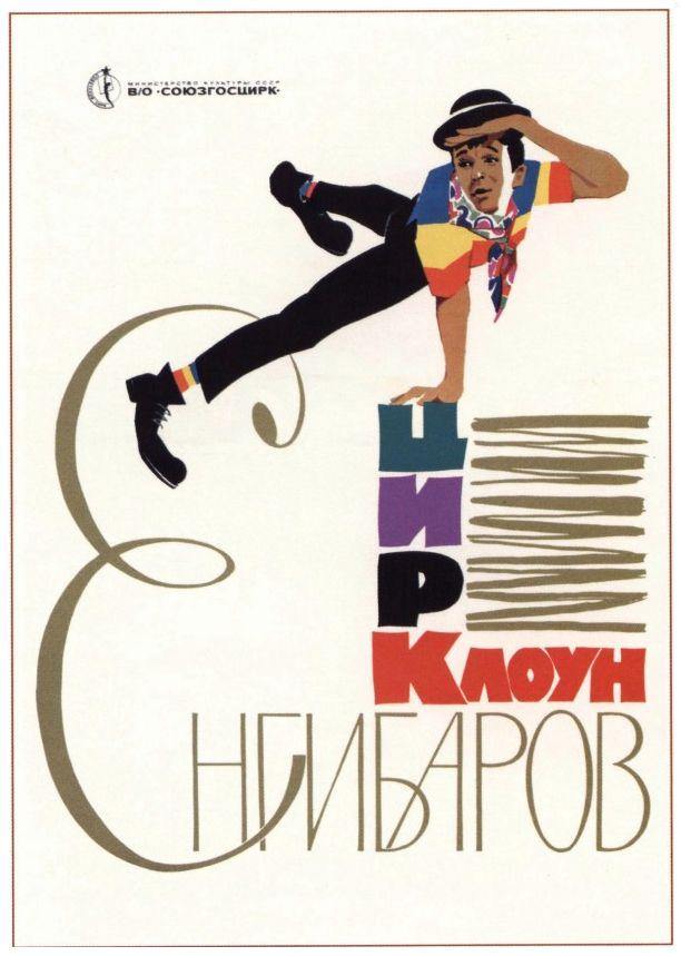 Плакат цирковой
