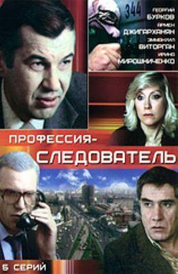 Профессия - следователь (1982)