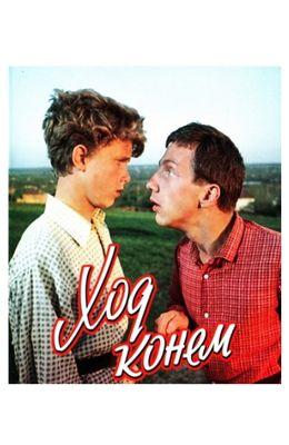 Ход конем (1962)