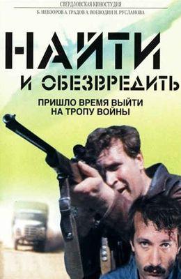 http://www.kino-ussr.ru/uploads/posts/2012-03/1331473271_kino-ussr.ru-naiti-i-obezvredit.jpg