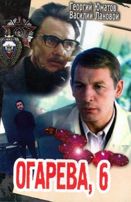 Огарева 6 (1980)