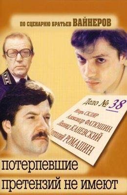 Потерпевшие претензий не имеют (1986)