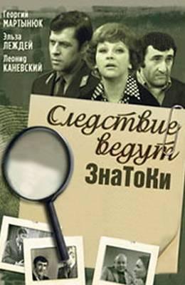 Следствие ведут Знатоки (1971-1989)