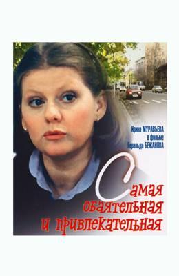 Самая обаятельная и привлекательная (1985)