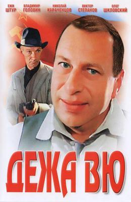 Дежа вю (1989)