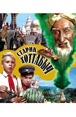 Старик Хоттабыч (1956)