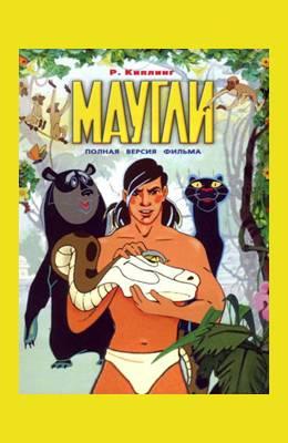 Маугли (1967)