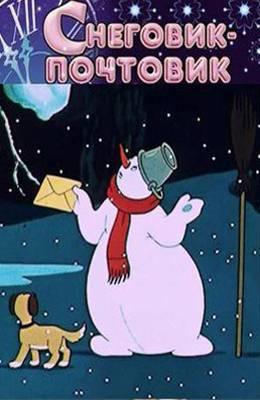 Снеговик-почтовик (1955)