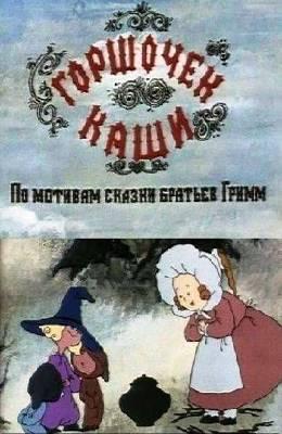 Горшочек каши (1984)