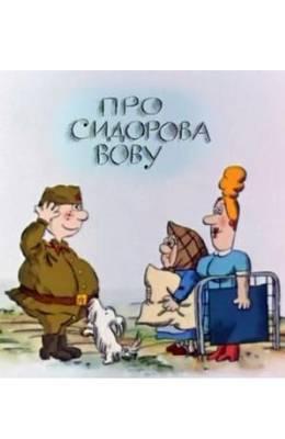 Про Сидорова Вову (1985)