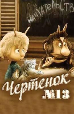 Чертенок №13 (1982)