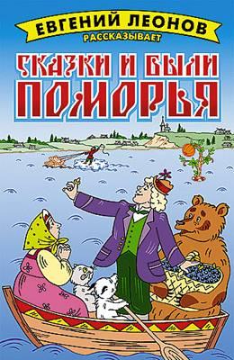 Сказки и были поморья (1991)