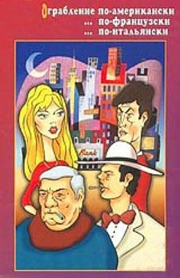 Ограбление по... (1978)