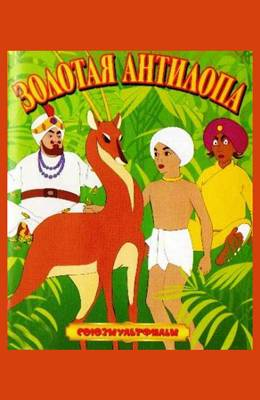Золотая антилопа (1954)