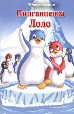 Приключения пингвиненка Лоло (1986)