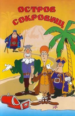 Остров сокровищ (1988)