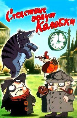 Следствие ведут Колобки (1986)