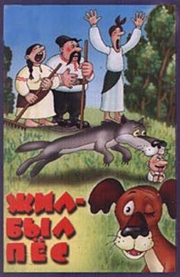 Жил был Пес (1982)