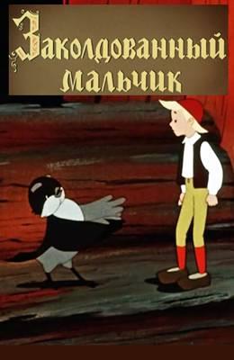 Заколдованный мальчик (1955)