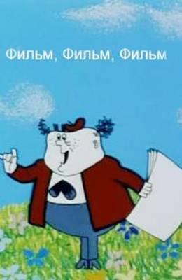 Фильм фильм фильм (1968)