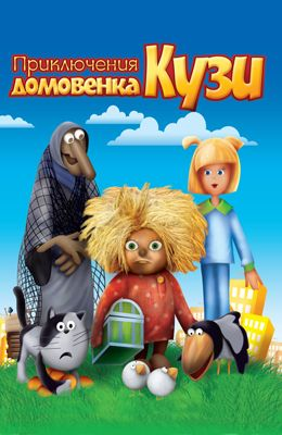 Домовенок Кузя (1984)